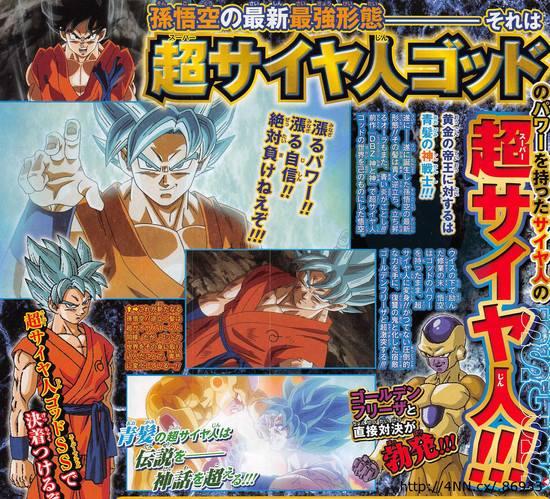 Confirmada la nueva transformación de Goku en Dragon Ball Z: Fukkatsu no f