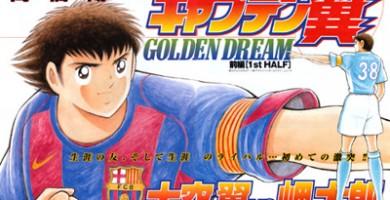 Yoichi Takahashi homenajea al FC Barcelona con una ilustración