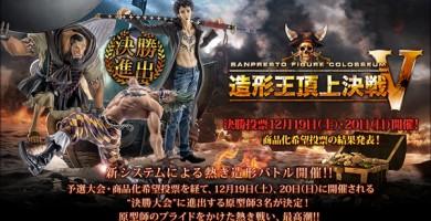 Así son las nuevas scultures de One Piece, con sus fechas de lanzamiento