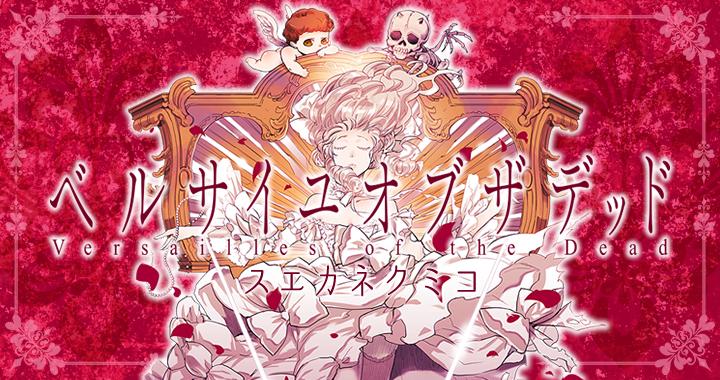 Versailles of the Dead, lo nuevo de Kumiko Suekane