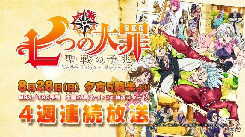 Nanatsu no taizai: Seisen no shirushi se estrenará a finales de agosto